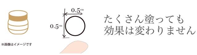 馬油使用量目安0.5cm x 0.5cm