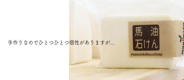 馬油石鹸の写真